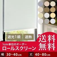 ロールスクリーン ロールカーテン オーダー 遮光1級 ■サイズ巾:40cm〜60cmで指定できます■...