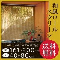 ロールスクリーン ロールカーテン オーダー 和風■サイズ巾:40cm〜60cmで指定できます■サイズ...