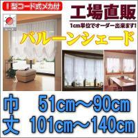バルーンシェード  ■種類:バルーンシェード(昇降式カーテン) ■サイズ巾:51cm〜90cmで指定...