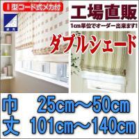 ダブルシェード  ■種類:ダブルシェード(シェードカーテン昇降式カーテン) ■サイズ巾:25cm〜5...