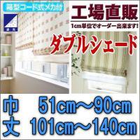 ダブルシェード  ■種類:ダブルシェード(シェードカーテン昇降式カーテン) ■サイズ巾:51cm〜9...