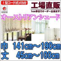 オーストリアンシェード  ■種類:オーストリアンシェード(昇降式カーテン) ■サイズ巾:141cm〜...