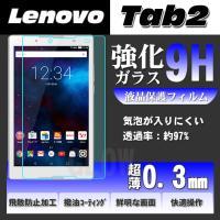 【製品仕様】 ■材質:強化ガラス ■硬度:9H ■厚み:0.3mm ■本体サイズ:Lenovo Ta...