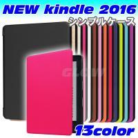 ●Amazon New Kindle(2016) 専用PUレザーケース、シンプルデザインで実用性を重...