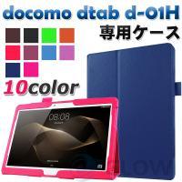 【特徴】 ◆docomo dtab d-01H 専用PUレザーケース、シンプルデザインで実用性を重視...