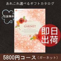 カタログギフト(S)  カタログギフト ガーネット 5600円(税抜)コース 結婚/出産/快気/引っ...
