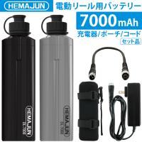 電動リール バッテリー 互換 大容量版 7000mAh  ダイワ シマノ DAIWA SHIMANO 2芯 電動リール 釣り 船釣り フィッシング リチウムイオン 102-03