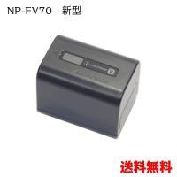 ■詳細   SONY 純正 バッテリー NP-FV70   ※海外向けラベルですが、国内向けと同様に...