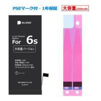 iPhone6s  大容量版 高品質 専用互換バッテリー 固定用両面テープ付