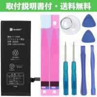 iPhone6  バッテリーと同じ機種のガラスフィルムセット  ※【こちらの商品は代引き決済不可です...