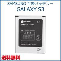 ■詳細  GALAXY S3 /i9300 専用 互換バッテリー  ※純正品並びの高品質互換バッテリ...