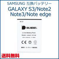 ■詳細  GALAXY S3 /i9300 互換バッテリー  GALAXY Note2/N7100 ...
