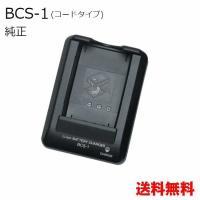 ■詳細  OLYMPUS 純正 バッテリーチャージャー BCS-1    ※海外向けラベルですが、国...