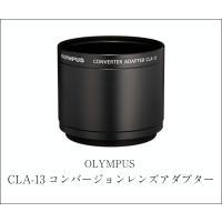 Olympus CLA-13コンバージョンレンズアダプター   STYLUS 1にテレコンバージョン...
