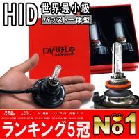 【H8 H11 H16 HB3 HB4】オールインワン HIDキット 4300K・6000K・800...