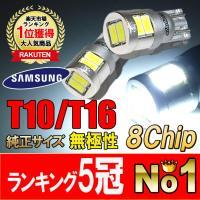 SAMSUNG製 8W 無極性 LEDバルブ T10 ホワイト ●高輝度、拡散【5630SMD×8個...