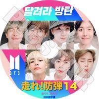 K-POP DVD/BTS 走れ!防弾 14/EP71-EP75★日本語字幕あり/防弾少年団 バンタン少年団 KPOP DVD