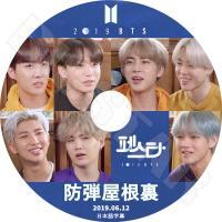 K-POP DVD/BTS 防弾少年団 2019 FESTA 防弾屋根裏 (2019.06.12)/日本語字幕あり/防弾少年団 バンタン KPOP DVD