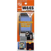 """【エーユー W44S 専用】液晶保護シート  """"クリアガード"""" 液晶画面のすり傷や汚れを完全に保護し..."""