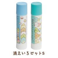 (8) すみっコぐらし キャラミックス 消えいろピットS FT51701/FT51801