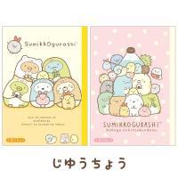(8) すみっコぐらし キャラミックス 自由帳 NY22501/NY22601