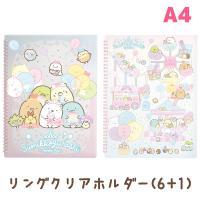 (8) すみっコぐらし たぴおかパークテーマ リングクリアホルダー (6+1ポケット) FA00803/FA00804