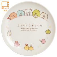 (11) すみっコぐらし キャラクター食器 ラウンドプレート TK14502