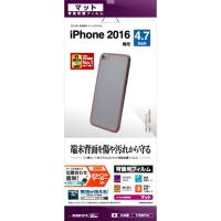 ◆ラッピングは『ストアトップ(0)』へ  iPhone7 対応 背面保護フィルムです。 ●背面を美し...