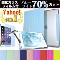 iPad ケース 強化ガラスフィルムセットiPad 10.2 第8世代 第7世代 Pro11 2020 2019 2018 iPad6 Pro 9.7 Pro 10.5 pro11 mini 2 3 4 Air Air 2 Air3 第6世代