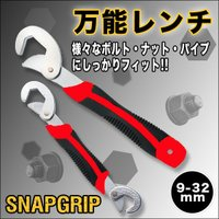 ◆これさえあれば他の工具不要!!◆便利な万能レンチ◆スナップ&グリップ/9-32mm◆     商品...