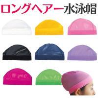 カラー全8色から選べる水泳帽。 水抜けがよく脱げにくい、メッシュ生地のフットマーク 水泳キャップです...