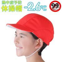 紫外線を99%カット!信州大学との共同開発の熱中症予防の紅白帽子(体操帽子・帽子 キッズ )です。 ...