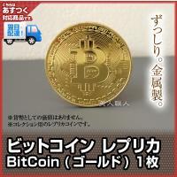 バーチャルの通貨であるビットコインをイメージしたコレクション用のレプリカコインです。  コイントスや...