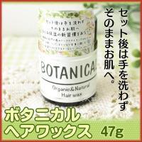 ボタニカル ヘアワックス  28種類の自然の恵みがたっぷり ボタニカルヘアワックス 自然の植物由来を...