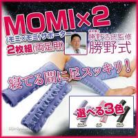 勝野式 MOMI×2(モミ×モミ) サポーター2枚組(両足用) あすつく (5足で送料無料)(ラベンダー・ピンク・ブラック)(ふくらはぎ健康着圧)(プレゼント ギフト)