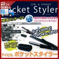 アイビル ポケットスタイラー Pocket Styler   海外でも使用できるワールドボルテージ ...