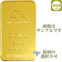 純金 インゴット 20g 公式国際ブランド グッドデリバリー バー 日本国内ブランド限定 INGOT ゴールド バー 送料無料