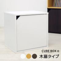 組み合わせ色々 キューブボックスα  ■サイズ:幅34.5×奥行29.5×高さ34.5cm ■材質:...