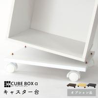 ※注意 ・弊社販売のキューブボックスα以外での使用は保証の対象外となります。 寸法:天板部=幅34....
