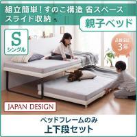 親子ベッド 上下段セット ベッドフレームのみ スライド 収納式 コンパクト ツインベッド 2段ベッド...