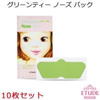 [商品名]グリーンティーノーズ(鼻)パック [内容量]1回分 [ご使用方法]1.洗顔後、鼻のまわりを...