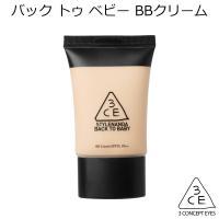 3CE・STYLENANDA バック トゥ ベビー BBクリーム 韓国コスメ 宅配便限定
