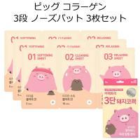 商品名:ピッグ コラーゲン3段グリーンティーノーズ(鼻)パック 3枚セット  内容量:3回分   ...