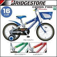 BRIDGESTONE(ブリヂストン) キッズバイク クロスファイヤーキッズ CK16(タイヤサイズ:16×1.75)(男の子用)(自転車)(子供車)(クロスファイアーキッズ)
