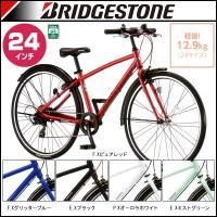 BRIDGESTONE(ブリヂストン) ジュニアサイクル シュライン SHL47 タイヤサイズ:24...