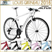 LOUIS GARNEAU ルイガノ クロスバイク 2016年モデル LGS-TIREUR LGSティラール(30%OFF) (送料無料/沖縄・離島除く)
