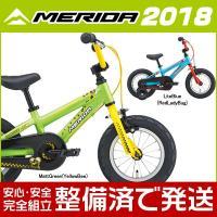 メリダ 2018年モデル MATTS J12 / マッツ J12  子供車/キッズバイク 12インチ...
