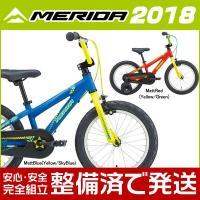 メリダ 2018年モデル MATTS J16 / マッツ J16  子供車/キッズバイク 16インチ...