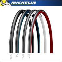 商品説明  カラーバリエーションが豊富な、高寿命のトレーニングタイヤ。  【サイズ】 700X23C...
