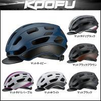 OGK KABUTO KOOFU(コーフー) 自転車用ヘルメット BC-Oro(自転車用)(オージー...